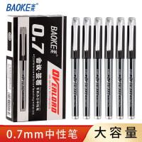 宝克PC1168中性笔0.7mm子弹头学生用水笔加粗商务会议办公签字笔黑笔大容量笔黑色