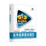 曲一线 高考英语语法填空150+50篇 53英语新题型系列图书五三(2021)