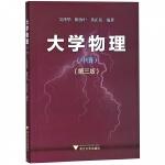 大学物理(中第3版)