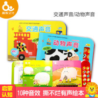 趣威文化有声书幼儿动物声音交通声音发声书宝宝早教认知有声玩具