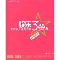【旧书二手九成新】娱乐30年――那些有分量的快乐 南都娱乐周刊 9787540745431 漓江出版社