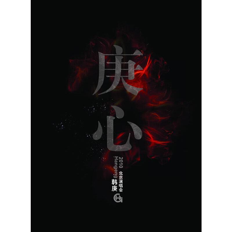 韩庚2010北京演唱会:庚心/3DVD限量珍藏版(当当网独家销售,全国限量20000套。含演唱会+58分钟超长花絮+《庚心》电影式MV,更赠演唱会大海报+纪念金属链牌)