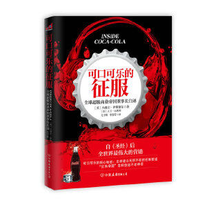 可口可乐的征服-全球超级商业帝国董事长自述