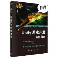 Unity 4.x游戏开发实例指南