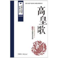 高皇歌:畲族长篇叙事歌谣 浙江省民族事务委员会 9787507838077