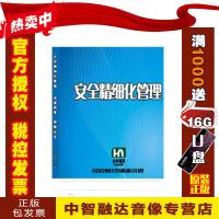 正版包票安全精细化管理2DVD 安全生产管理视频音像光盘影碟片