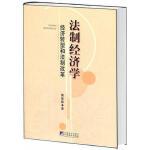 法制经济学:经济转型和法制改革 9787511712400 蒋爱群 中央编译出版社