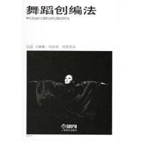 【正版新书直发】舞蹈创编法(法)卡琳娜・伐纳,郑慧慧上海音乐出版社9787806678107