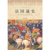 法国通史-世界历史文化丛书吕一民上海社会科学院出版社9787552000115
