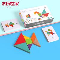 木玩世家七巧板益智拼图幼儿园3宝宝智力7岁小学生用一二年级教具