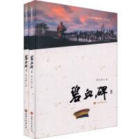 历史系列小说(民国卷) 碧血碑