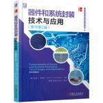器件和系统封装技术与应用(原书第2版)