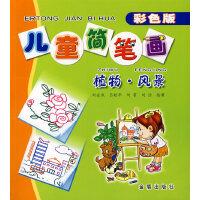 儿童简笔画(植物・风景)(彩色版)