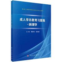 【按需印刷】-成人学历教育习题集●病理学