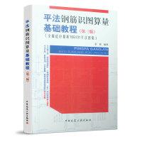 平法钢筋识图算量基础教程(第三版)