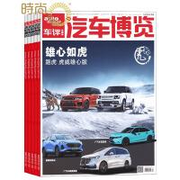 汽车博览杂志 汽车保养资讯期刊2018年全年杂志订阅新刊预订1年共12期3月起订