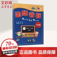 国际音标Step by Step(中级) 江苏教育出版社