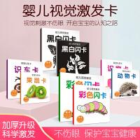 早教卡黑白彩色视觉激发卡0-3-6个月闪卡片宝宝益智玩具
