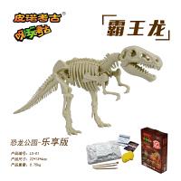 皮诺考古创意手工玩具 挖掘* 考古恐龙拼装 恐龙骨架模型