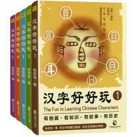 汉字好好玩(礼品套装全5册)有画面、有知识、有故事、有历史 追根溯源感受汉字之美汉字王国汉字树语言文字文化书籍