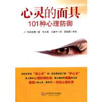 心灵的面具:101种心理防御