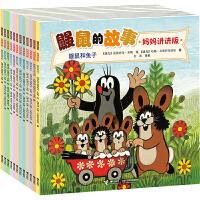 鼹鼠的故事(妈妈讲讲版)(礼盒装,共12册)