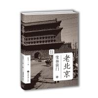 老北京:变奏前门(老城影像丛书)