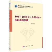 1917~1936年《尤利西斯》的出版和传播