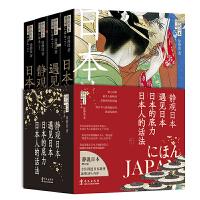 静说日本(全套4册)增订新版限量发售!新增20%内容,附赠手绘手账、日本定制圆珠笔