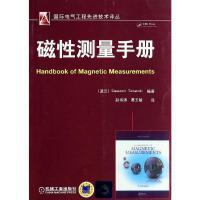 磁性测量手册 (波兰)斯朗瓦莫