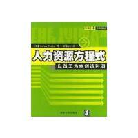 【二手旧书8成新】人力资源方程式 普费弗 (Pfeffer Jeffrey) 清华大学出版 9787302094050