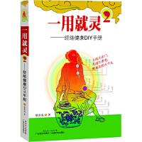 【二手旧书9成新】一用就灵2――经络通DIY手册 蔡洪光 广东科技出版社 9787535962935