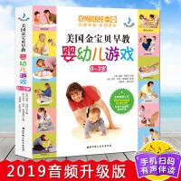 美国金宝贝早教婴儿游戏书 0-1-2-3岁育儿书籍 新生儿婴幼儿两岁宝宝益智启蒙认知教育蒙氏语言训练图书 儿童全脑开发儿