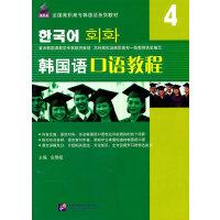新航标 韩国语口语教程4