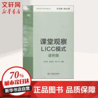 课堂观察LICC模式:课例集 吴江林,林荣凑,俞小平 编