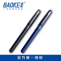 Baoke/宝克 笔 文具中性笔 PC1878 商务签字笔 办公文化用品0.5mm