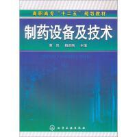 制药设备及技术 化学工业出版社