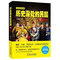 历史深处的民国(1晚清) 中国近代史记 历史普及读物 (百度1亿个与本书相关的搜索结果!天涯1百万网友的鼎力热推!社科院