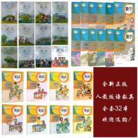 2017适用人教版小学语文数学英语课本教材教科书1-6年级上下全套32本人民教育出版社小学语文数学英语全套32本