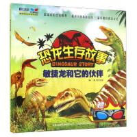正版R2_敏捷龙和它的伙伴-恐龙生存故事-3D红蓝眼睛 9787553473963 吉林出版集团有限责任公司 明洋卓安