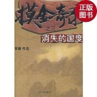 【旧书二手书九成新】摸金奇录之三:消失的国度/笑颜 著/大众文艺出版社