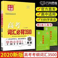 【预售】高考快递 词汇必背3500