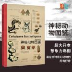 【西方版山海经】博物学家的神秘动物图鉴 精装 大幅手绘解剖图 还原神秘动物不为人知的秘密 神奇动物在哪里 北京联合出版