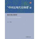"""""""中国近现代史纲要""""课重点难点解析"""