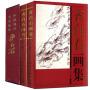 齐白石画集(全套共2册)铜版纸精装彩印16开共两卷 中国现代名家画集 人民美术 定价 380