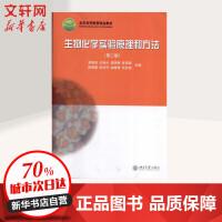 生物化学实验 原理和方法(第2版)