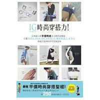 IG�r尚穿搭力!日本超人�馄�r�r尚女*教你�@�哟�,只要ZARA、H&M、GU、UNIQLO、�o印良品、しまむら*能打造