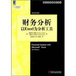 财务分析:以Excel为分析工具(原书第5版) [美] 梅斯,[美] 肖申克,赵银德,张华,李靠队 机械工业出版社 9