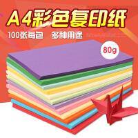 彩色复印纸80g打印分类纸A4剪纸100张手工折纸