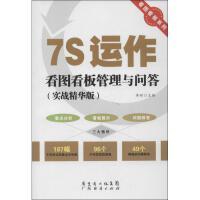 7S运作看图看板管理与问答(实战精华版) 李辉 编